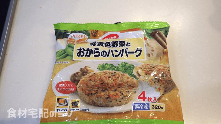 緑黄色野菜とおからハンバーグ