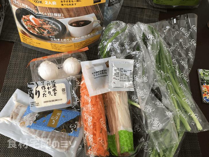 そぼろと野菜のビビンバ&小ねぎとのり、豆腐の韓国風スープ