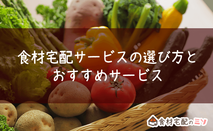 食材宅配サービスの選び方とおすすめサービス