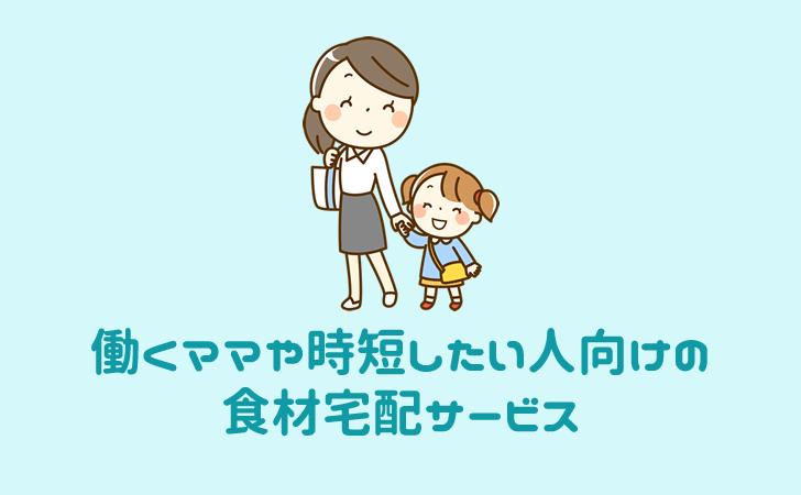働くママや時短したい人向けのおすすめ食材宅配サービス