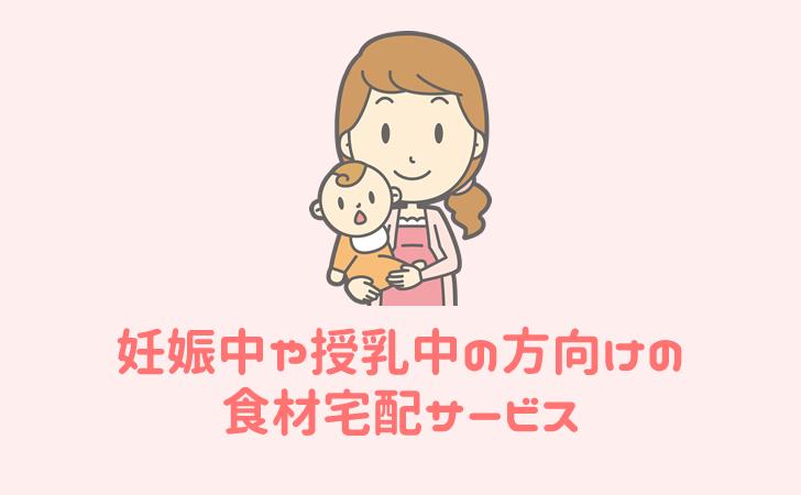 妊娠中や授乳中の方向けのおすすめ食材宅配サービス