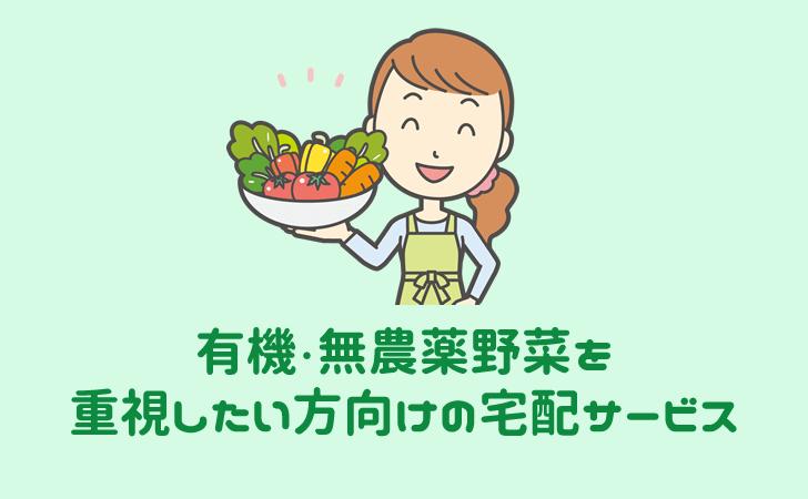 有機・無農薬野菜を重視したい方向けの宅配サービス